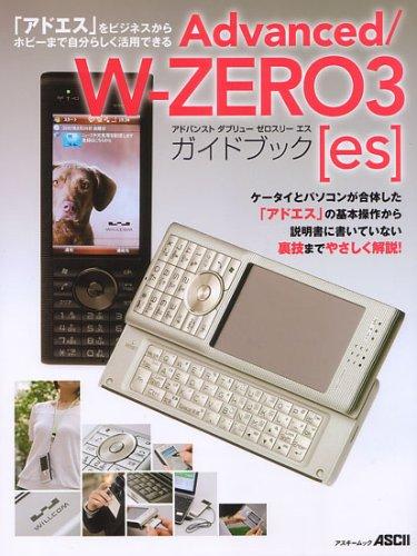Advanced/W-ZERO3[es]ガイドブック