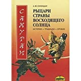 img - for Samurai - rytsari Strany voshodyaschego solntsa. Istoriya, traditsii, oruzhie book / textbook / text book