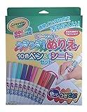 うきうきぬりえ カラーワンダー 10色ペン&シートセット