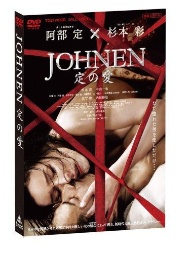 JOHNEN 定の愛 [DVD]