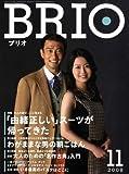 BRIO (ブリオ) 2008年 11月号 [雑誌]