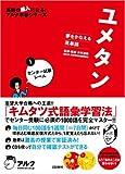 夢をかなえる英単語 ユメタン 1 センター試験レベル (英語の超人になる!アルク学参シリーズ)