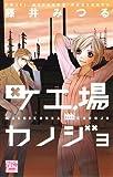 町工場カノジョ (白泉社レディースコミックス)