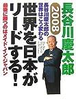 長谷川慶太郎の世界はこう変わる 2008 世界を日本がリードする