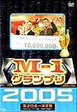 M-1グランプリ 2005 [レンタル落ち]