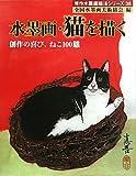 水墨画・猫を描く―創作の喜び、ねこ100態 (秀作水墨画シリーズ)