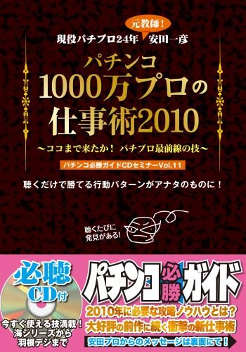 Forefront of technology ~! Pachipuro came to 2010 here work of art 10 million professional pachinko victory Guide CD seminar Vol.11 Pachinko (<CD>) (2010) ISBN: 4861915872 [Japanese Import] PDF
