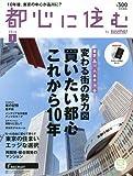 都心に住む by SUUMO (バイ スーモ) 2016年 1月号