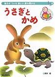 うさぎとかめ (おひざ絵本シリーズ) (ふれあいおひざ絵本)