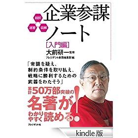 企業参謀ノート[入門編] (超訳・速習・図解)