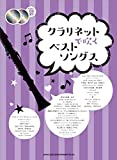 クラリネットで吹くベストソングス(カラオケCD2枚付)
