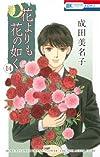 花よりも花の如く 14 (花とゆめCOMICS)
