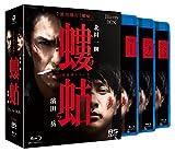 螻蛄(疫病神シリーズ)Blu-ray-BOX[Blu-ray/ブルーレイ]