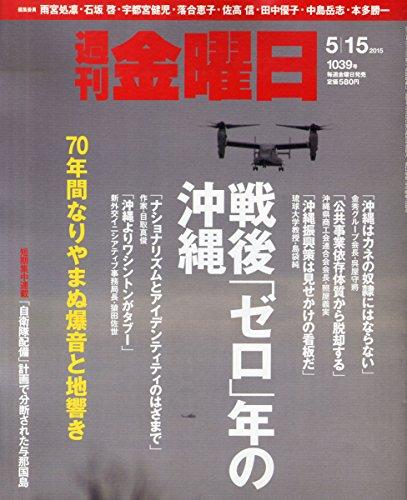 週刊金曜日 2015年 5/15 号 [雑誌]