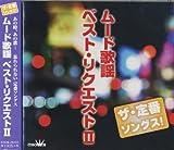 ザ・定番ソングス ムード歌謡 ベストリクエスト 2 CRCN-25131-KS