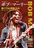 ボブ・マーリー (文藝別冊/KAWADE夢ムック)