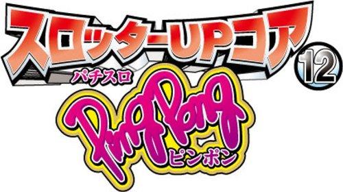 【ゲーム 買取】スロッターUPコア12・ピンポン