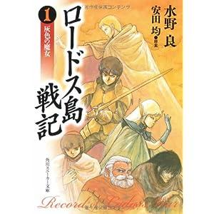 ロードス島戦記―灰色の魔女 (角川文庫―スニーカー文庫)