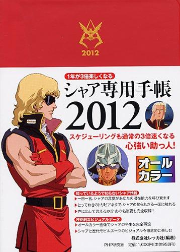 シャア専用手帳 2012