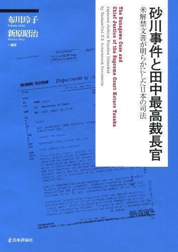 砂川事件と田中最高裁長官 = The Sunagawa Case and Chief Justice of the Supreme Court Kotaro Tanaka