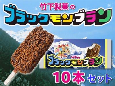 ブラックモンブランの竹下製菓 ブラックモンブラン10本セット