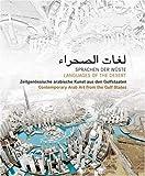 Image de Sprachen der Wüste - Languages of the desert: Zeitgenössische arabische Kunst aus den Golfstaaten  Contemporary Arab Art from the Golf States