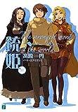 銃姫 11 (MF文庫J た)