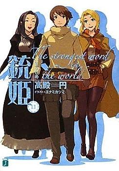 銃姫 11 (MF文庫 J た) (MF文庫J)