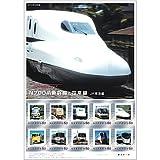 フレーム切手 日本の鉄道シリーズ N700系新幹線と在来線 JR東海編