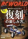 RC WORLD(ラジコンワールド) 2016年11月号 No.251 エイ出版社