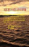 永遠に続くのか底なし沼の日本列島