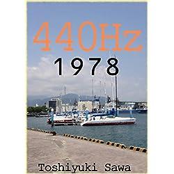 440Hz -1978-: (ギター小説『440Hz』シリーズ) [Kindle版]
