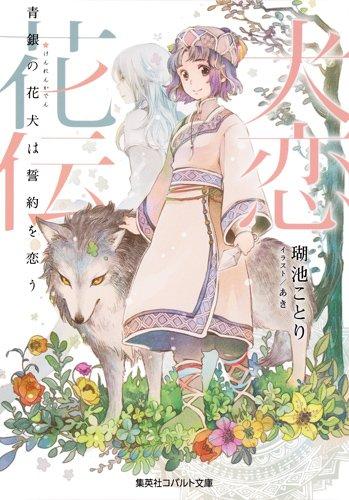 犬恋花伝 ―青銀の花犬は誓約を恋う― (コバルト文庫 こ 19-1)