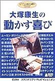 Image de 大塚康生の動かす喜び [DVD]