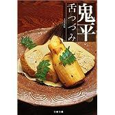 鬼平舌つづみ (文春文庫)