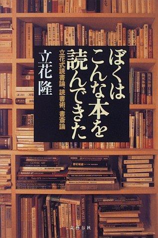 ぼくはこんな本を読んできた 立花式読書論,読書術,書斎論
