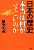 No.766 歴史教科書読み比べ(5) 〜 古墳はなぜ作られたのか?