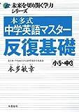 本多式中学英語マスター 反復基礎 小5~中3 (未来を切り開く学力シリーズ)