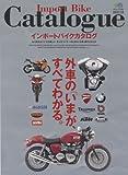 インポートバイクカタログ―外車の「いま」が、すべてわかる。 (エイムック 1683 RIDERS CLUB)
