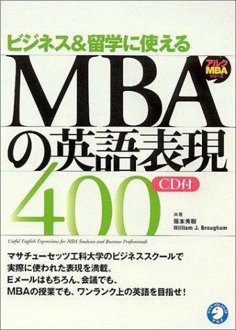 ビジネス&留学で成功するMBAの英語表現400