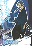 echange, troc Masaru Gotsubo, Manglobe - Samurai Champloo, Tome 2 :