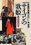 サイゴンの歌姫—22年ぶりの祖国 (NHKスペシャル—家族の肖像)