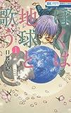 ぼくは地球と歌う 「ぼく地球」次世代編・(1) 通常版: 花とゆめコミックス