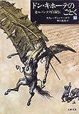 ドン・キホーテのごとく―セルバンテス自叙伝〈下〉