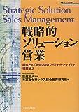 戦略的ソリューション営業―顧客との「価値あるパートナーシップ」を構築せよ (戦略ブレーンBOOKS)