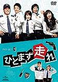 ひとまず走れ DVD-SET1