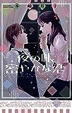 夜の帳密やかな恋 / 本崎 月子 のシリーズ情報を見る