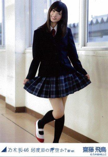 乃木坂46 生写真 何度目の青空か? MV ver. 【齋藤飛鳥】月別 WebShop限定