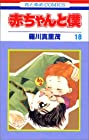 赤ちゃんと僕 第18巻 1997-09発売