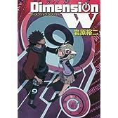 ディメンション W(9) (ヤングガンガンコミックススーパー)